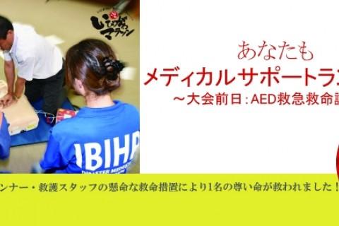 いびがわマラソン前日 ~AED救急救命講習会のご案内~