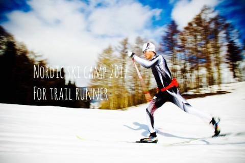 ノルディックスキーキャンプ for Trail Runner 2