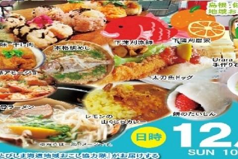 第4回とびしマーレ ~柑橘の海~ in下蒲刈 で美味しいもの食べてから、『とびしまライド』しましょ♪