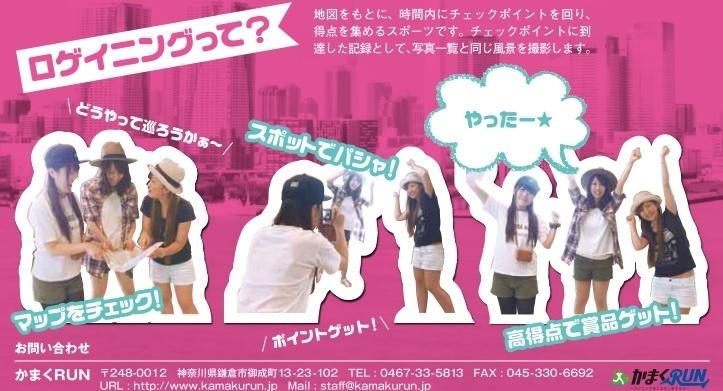 第7回横浜観光ロゲイニング※小学生以下無料!!