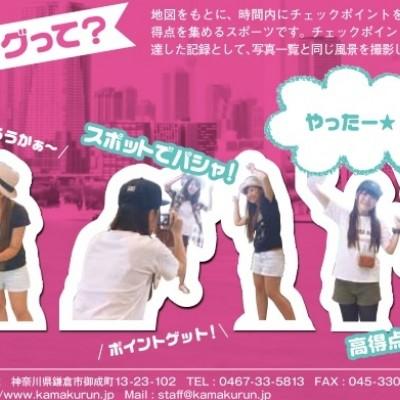 【男子個人の部】東京観光ロゲイニングシリーズ