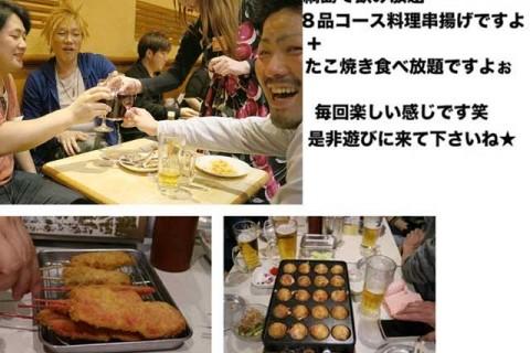 2.26(日)綱島2時間で飲み放題コース料理+たこ焼き食べ放題イベント