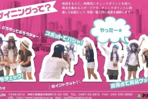 【女子ペアの部】東京観光ロゲイニングシリーズ