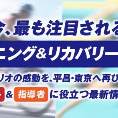 リオの感動を、平昌・東京へ再び。アスリート&指導者に役立つ 「トレーニング&リカバリー」セミナー