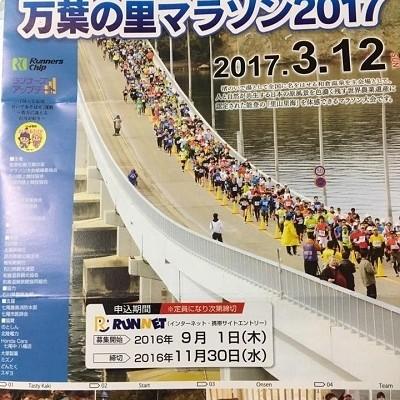 【もうすぐ満員】和倉マラソン&名古屋Wマラソン直前!フォーム改善クリニック&30分ラン&対策【4名】