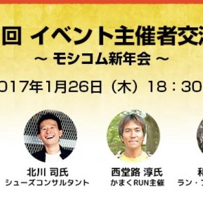 第1回イベント主催者交流会 - モシコム...