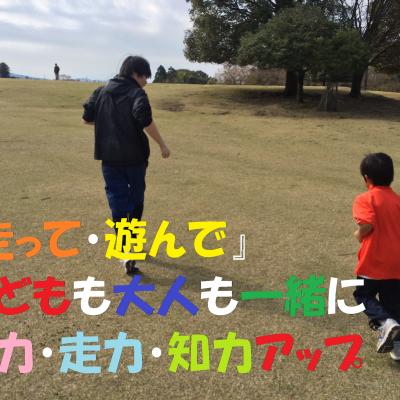 『走って・遊んで』~子どもも大人も一緒に体力・走力・知力アップ~【陣取り合戦】