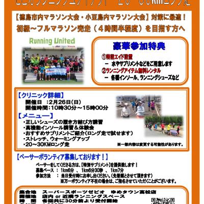 2/26 【高松】 四国地方のマラソン対策ゼビオランニングユナイテッド高松 20~30kmロング走!