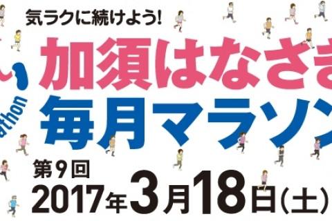 【ハーフあります!】第9回 加須はなさき毎月マラソン (初参加登録専用)