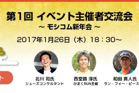 第1回イベント主催者交流会 - モシコム新年会 -