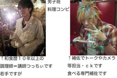 1月29(日) 横浜で料理教室を行います☆ 皆で緩い感じで雑談しながら楽しく料理をしましょう☆