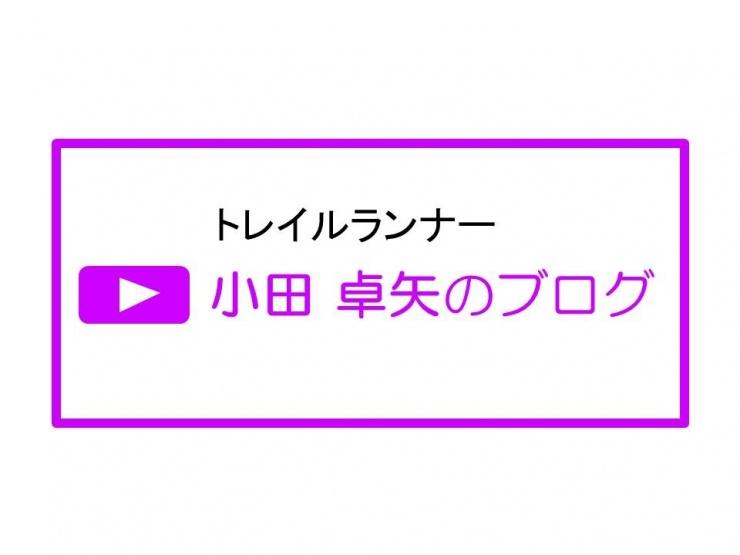 小田卓矢のブログ
