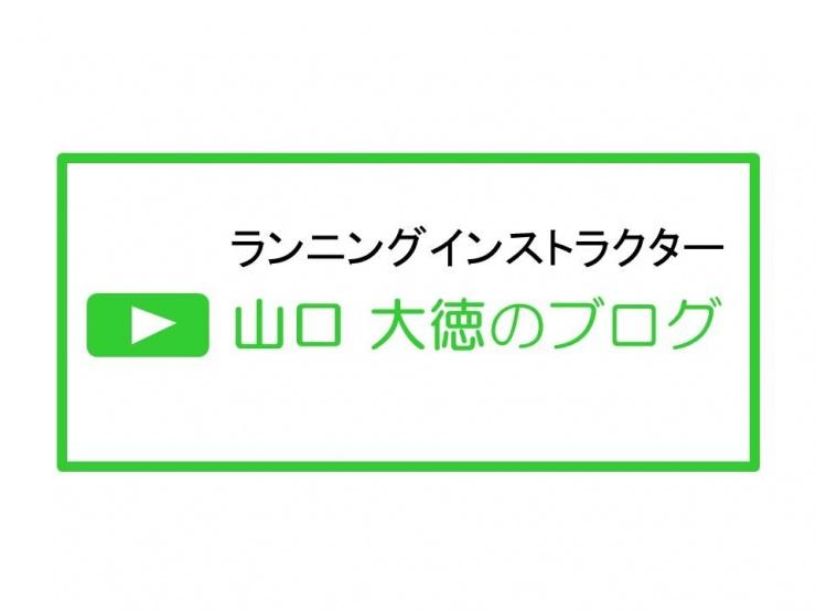 山口大徳のブログ