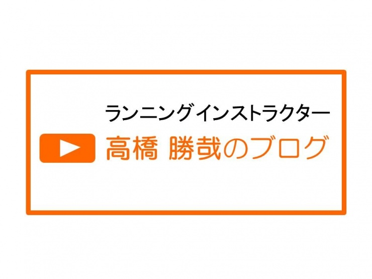 高橋勝哉のブログ