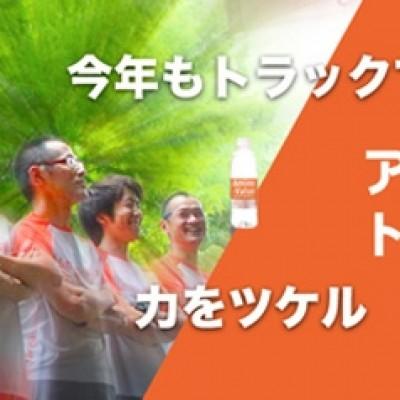 【募集】アミノバリュートラック クラブ 2017
