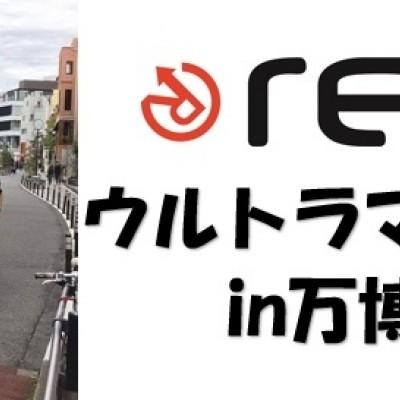 【reicウルトラランナー鈴木健司×On...