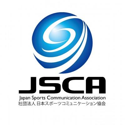 一般社団法人日本スポーツコミュニケーション協会