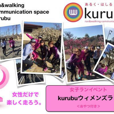 【女性限定・おやつ付き】kurubuウィメンズラン<おしゃべり&ゆっくりラン>