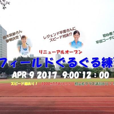 織田フィールドぐるぐる練習会!