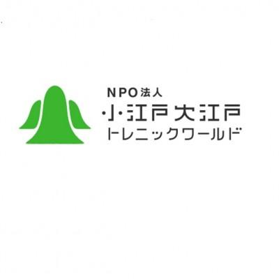 NPO法人 小江戸大江戸トレニックワールドさん