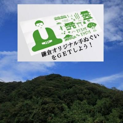【かまくRUN】観光マラニック(鎌倉源氏...