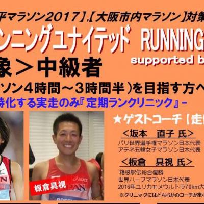 3/25 【関西 大阪】 ゼビオ ランニングクリニック開催