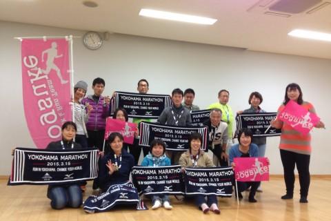 横浜マラソン2018 コース試走会