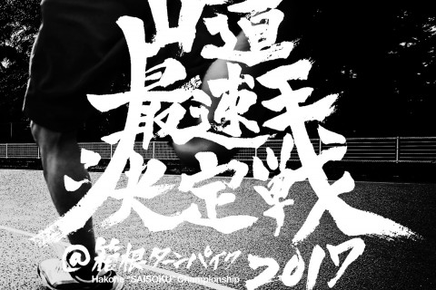 山道最速王決定戦2017@箱根ターンパイク