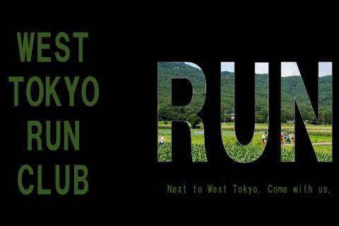 ◆アールビーズ公式クラブ◆WEST TOKYO RUN CLUB~自己記録更新を目指すあなたへ~
