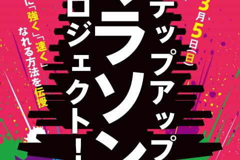 川内鴻輝×ランナーズパルス 【マラソンステップアッププロジェクト!】in 駒沢公園