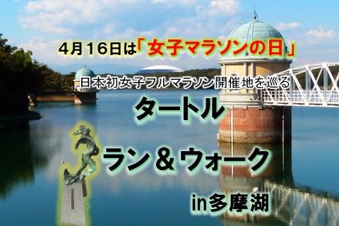 """""""日本初""""の女子フルマラソン大会の地を巡る【多摩湖ラン&ウォーク】"""