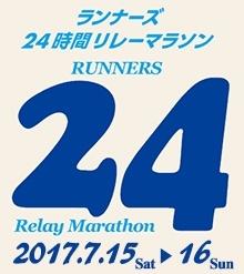 オートバックスPresentsランナーズ24時間リレーマラソンin富士北麓公園