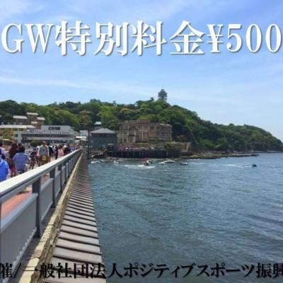 【かまくRUN】(GW特別料金)観光マラ...