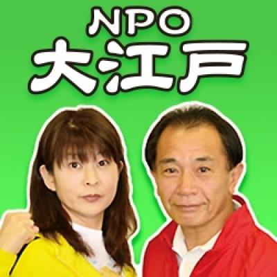 NPO法人 大江戸