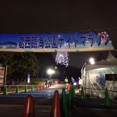 葛西臨海公園ナイトマラソン大会事務局