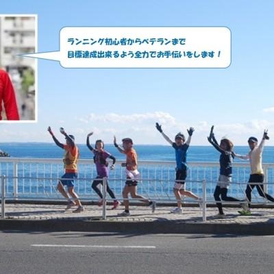 【中級】ちゃんぷ。練 鎌倉Running Soul