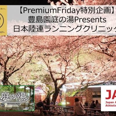 【3月31日(金)】豊島園庭の湯pres...
