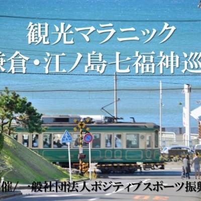 【かまくRUN】観光マラニック(鎌倉・江ノ島七福神巡り)距離:約8k