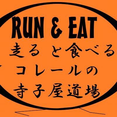 【第7回】「RUN&EAT」走...