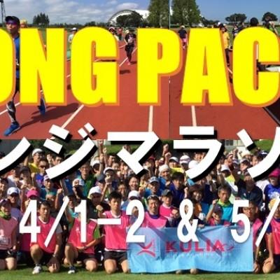 TOYAMAチャレンジマラソン走力別ロングペースランニング&RUNプチセミナー