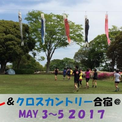 GWスピトレ&クロカン走合宿@九十九里浜