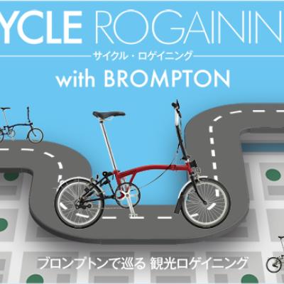 サイクルロゲイニングSAPPORO with ブロンプトン