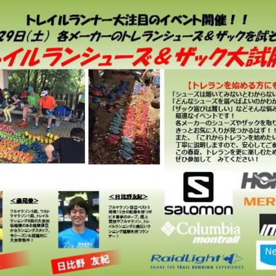 4/29【関西 大阪】ゼビオ トレイルラン イベント 人気ブランドを試そう!&基本の走り方イベント