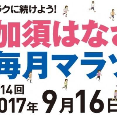 【ハーフあります!】第14回 加須はなさき毎月マラソン (初参加登録専用)