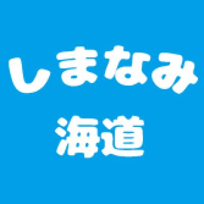 しまなみ 岩城島お花見ライド