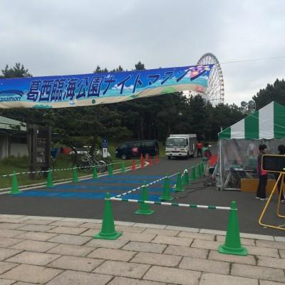 葛西臨海公園ナイトマラソンボランティア募集