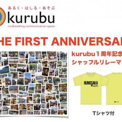 【1周年】kurubu Friendsリレーマラソン<2次募集>