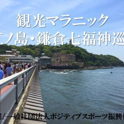 【かまくRUN】観光マラニック(江ノ島・...