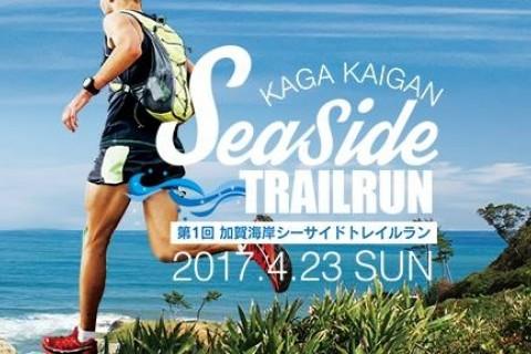 第1回 加賀海岸シーサイドトレイルラン
