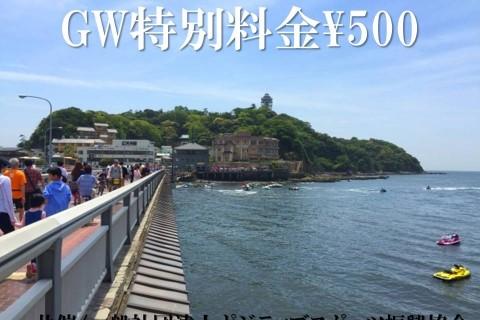 【かまくRUN】(GW特別料金)観光マラニック(江ノ島・鎌倉七福神巡り)距離:約11k